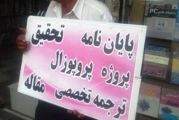 تبلیغات فروش پایاننامه و انجام پروژههای دانشجویی در خیابان انقلاب تهران