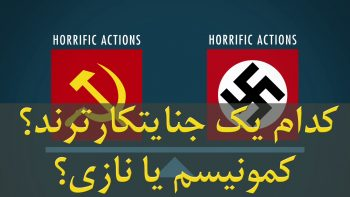 کدام یک جنایتکارترند؟ کمونیسم یا نازی؟