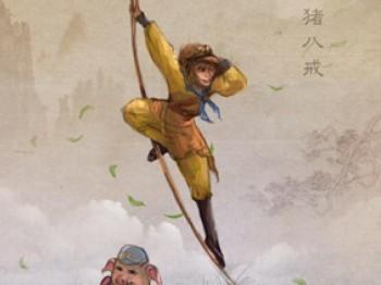 در کتاب معروف سفر به غرب، پادشاه میمون، دائوئیستی توانا و پیگسی خوک، راهب چینی را در سفرش به هند به قصد یافتن متون مقدس و دستیابی به روشنبینی همراهی میکنند. (Vivian Song/The Epoch Times)