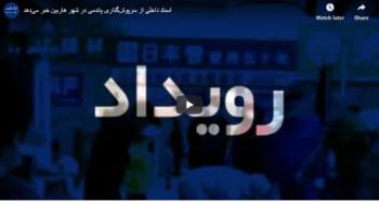 اسناد داخلی از سرپوشگذاری پاندمی در شهر هاربین خبر میدهد