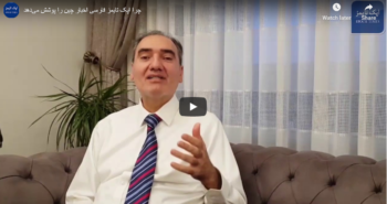 چرا اپک تایمز فارسی اخبار چین را پوشش میدهد