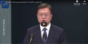 کره جنوبی در تلاش است تا شیوع مجدد ویروس کرونا را کنترل کند