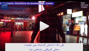 بی خانمانی سیاه پوستان در چین