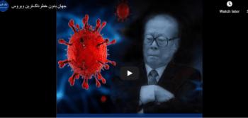 جهان بدون خطرناکترین ویروس