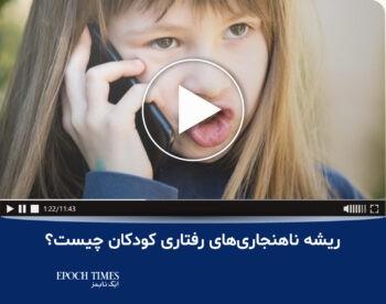 ریشه ناهنجاریهای رفتاری کودکان چیست