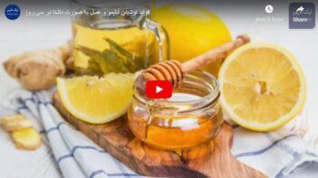 فواید نوشیدن آبلیمو و عسل به صورت ناشتا در سی روز
