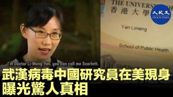 پنهانکاری رژیم کمونیستی چین درباره ویروس کرونا توسط دانشمند هنگ کنگی فاش میشود، دولت چین به كارشناسان خارج از كشور، از جمله هنگ كنگ، اجازه تحقیقات نمیدهد