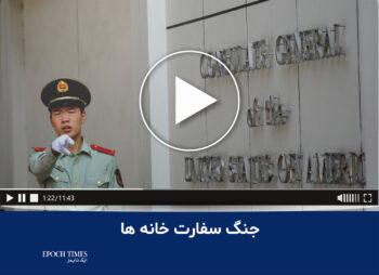 جنگ سفارتخانهها