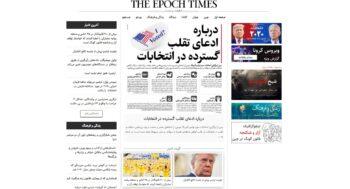 رسانه اِپُک تایمز فارسی، دروازهای به سوی اخبار حقیقی