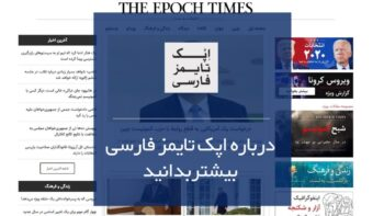 اپک تایمز فارسی