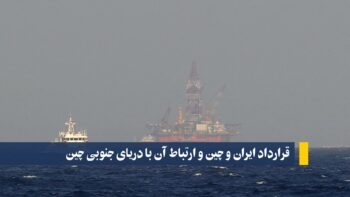 قرارداد ایران و چین و ارتباط آن با دریای جنوبی چین